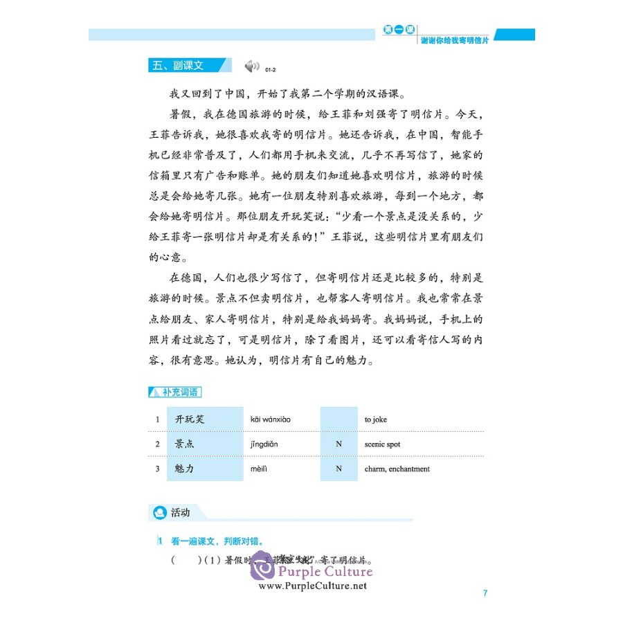 Sample pages of EXPRESSWAY TO CHINESE (Intermediate) 4 (ISBN:9787561956427)
