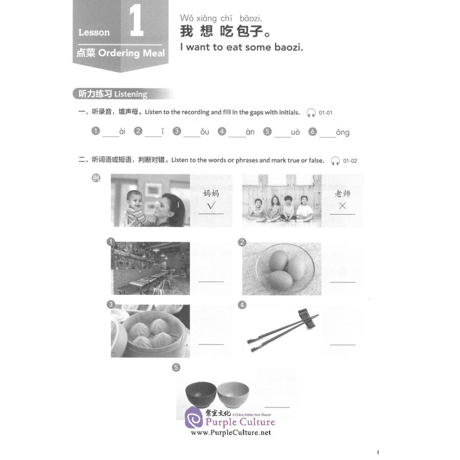 Sample pages of Experiencing Chinese Basic Course (Revised Edition) 2 Workbook (ISBN:9787040537512)