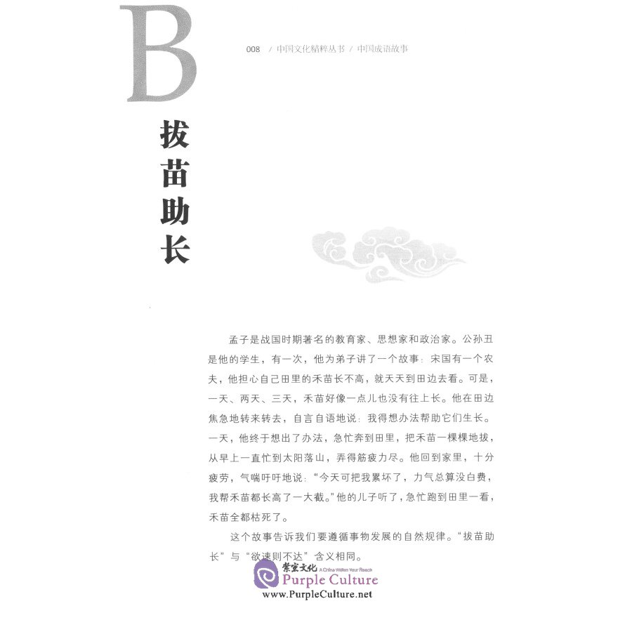 Sample pages of Stories of Chinese Idioms (ISBN:9787564375867)