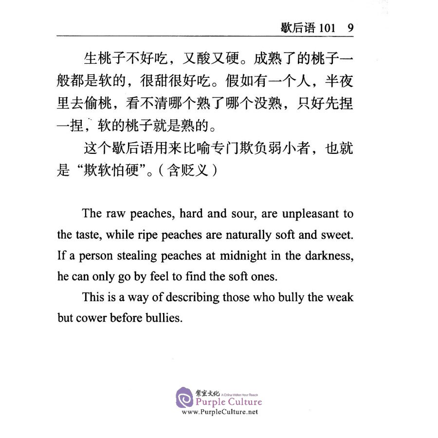 Sample pages of 101 Chinese Two-Part Allegorical Sayings (ISBN:9787513802444)