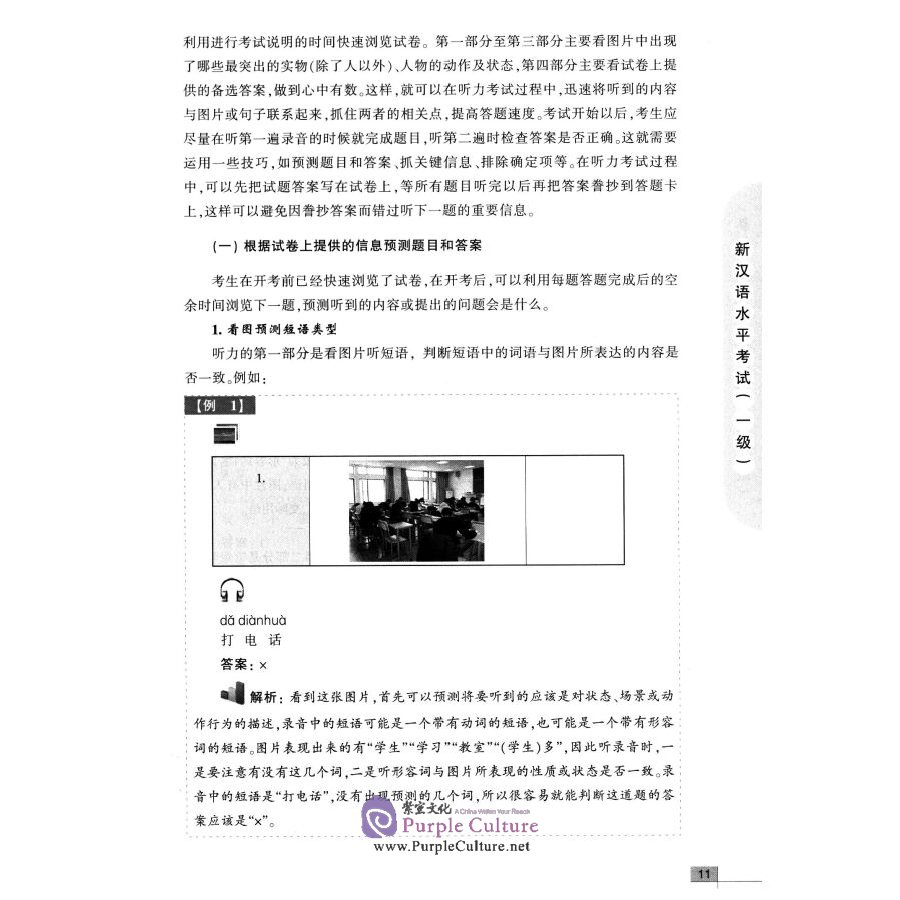 Sample pages of New HSK Course (Level 1 & 2) (ISBN:9787553633138)