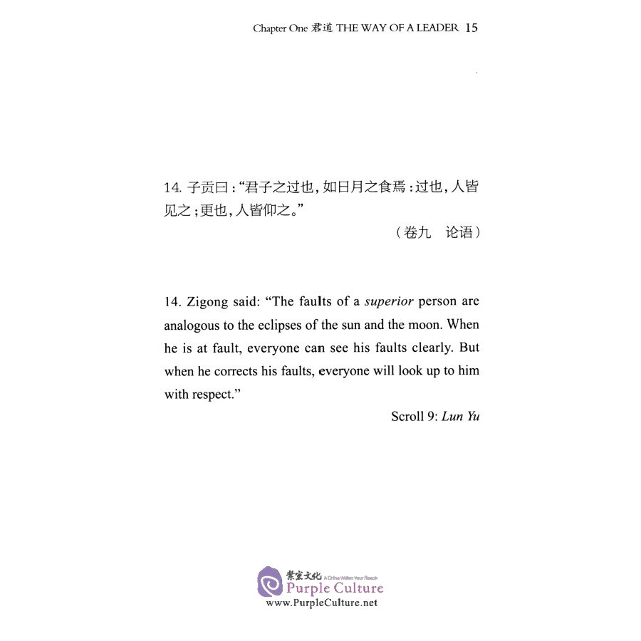 Sample pages of The Governing Principles of Ancient China Based on 360 Passages Excerpted from the Original Compilation of Qunshu Zhiyao (Vol 1) (ISBN:9787501260812)
