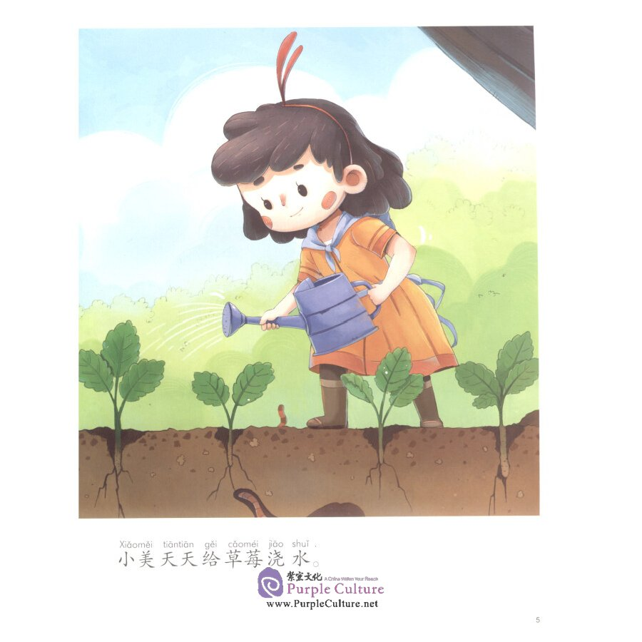 Sample pages of My First Chinese Storybooks - The Stories of Xiaomei: Sharing the Stawberries (ISBN:9787513818773)