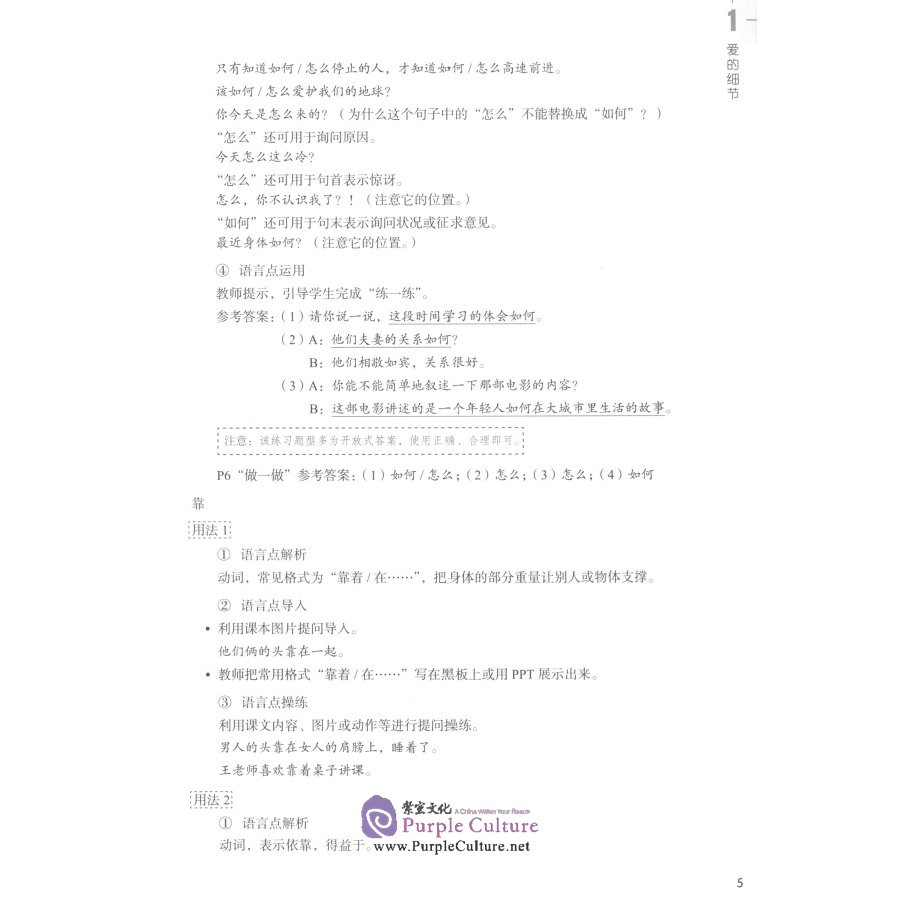 Sample pages of HSK Standard Course 5A - Teacher's Book (ISBN:9787561955239)