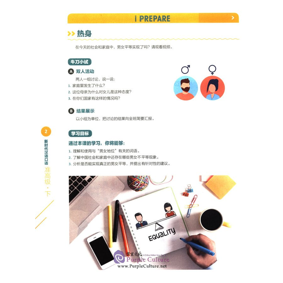 Sample pages of New Era Spoken Chinese Series Pre-advanced Level 2 (ISBN:9787521317213)