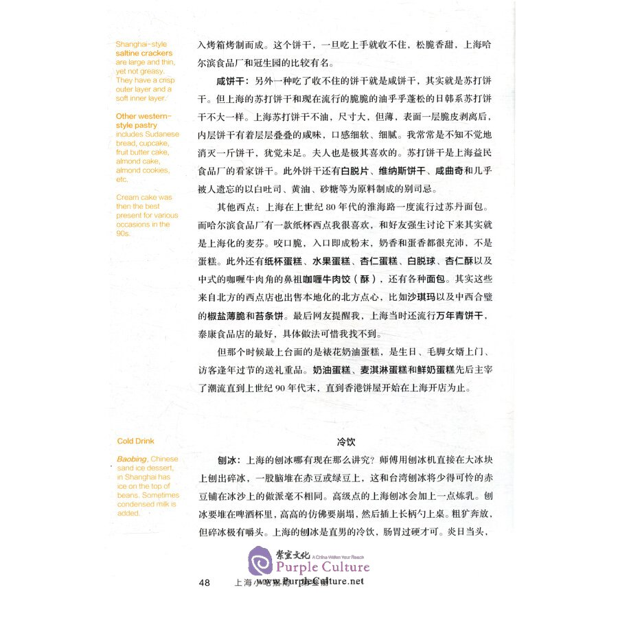 Sample pages of Shanghai Dim Sum: Memory on Tongue (ISBN:9787553518039)