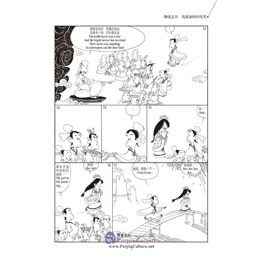 Sample pages of Chinese Traditional Culture Comic: Ghosts and Wizards / Spitting on Ghosts (ISBN:9787514377668)