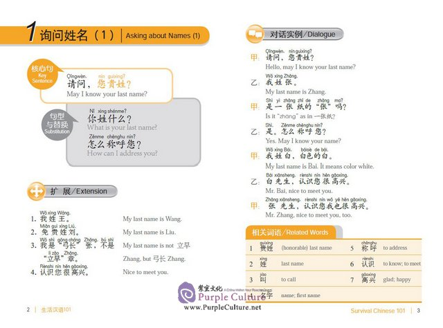 Sample pages of Survival Chinese 101 (2nd Edition) (ISBN:9787513571395, 7513571392)