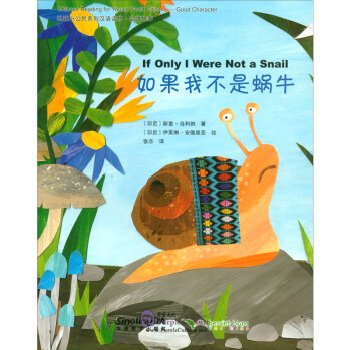 Chinese Reading for Young World Citizens - Good Character: If Only I Were Not a Snail - Click Image to Close