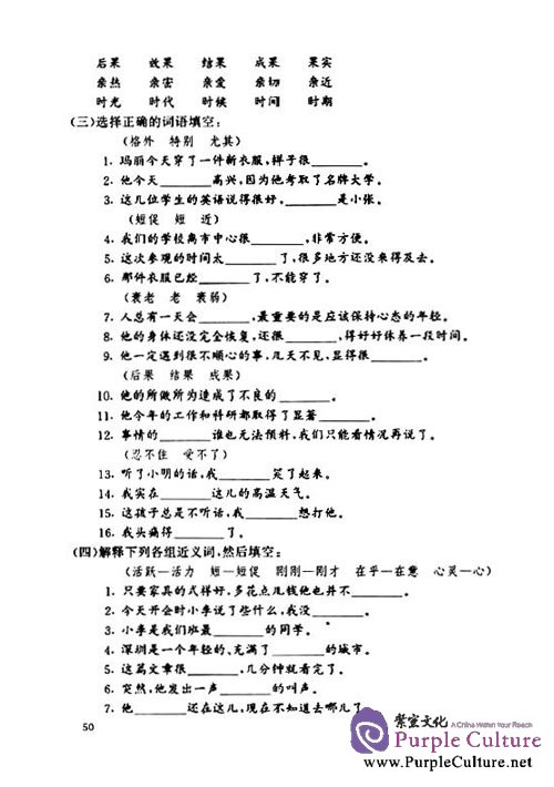 Sample pages of An Intensive Reading Course of Intermediate Chinese 1 (ISBN:7301042973)