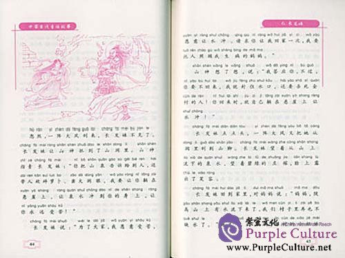 Sample pages of Ancient China Fairy-Tale Stories (Chinese/English Edition) (ISBN:9787301046630)