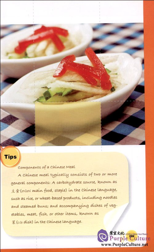 Sample pages of Easy Recipes Easy Chinese (ISBN:7802006449,9787802006447)