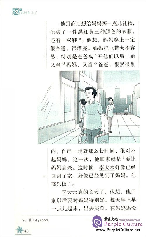 Sample pages of Chinese Breeze Graded Reader Series, Level 2: 500 Word Level - Mother and Son ( with CD) (ISBN:9787301156735)