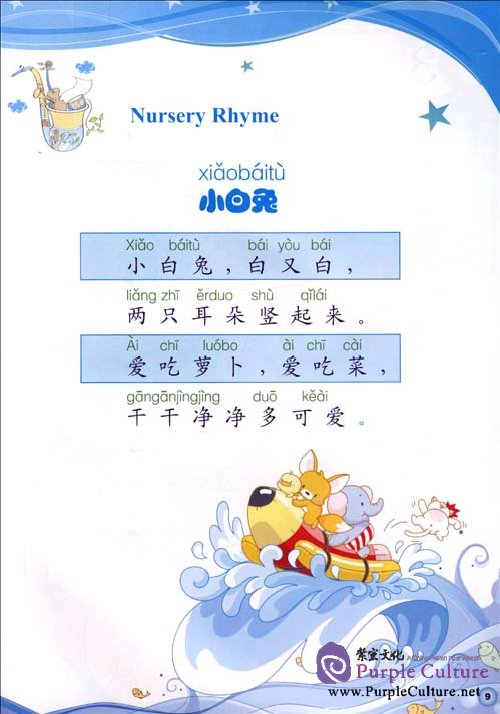 Sample pages of My First Chinese Book (with 2 MP3) (ISBN:9787119056463)