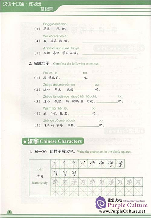 Sample pages of Chinese in 10 Days: 2 Elementary Level Workbook (ISBN:9787100059688)