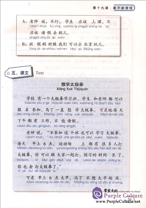 Sample pages of 345 Spoken Chinese Expressions Vol 2 - 2 books with 1 MP3 (ISBN:7561925409,9787561925409)