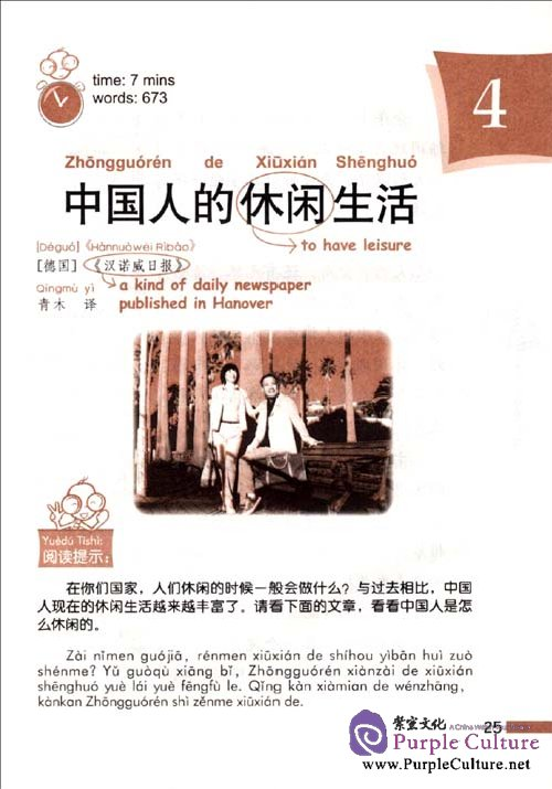 Sample pages of Chinese People Like to Dance (With CD) (ISBN:9787561925225)
