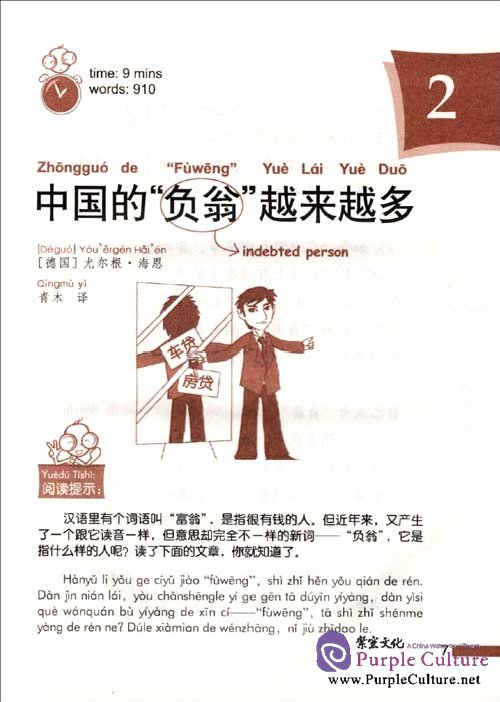 Sample pages of There are More and More Indebted persons in China (With CD) (ISBN:9787561925416)