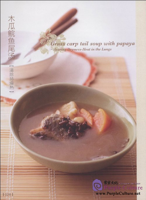 Sample pages of Healthy Soups to My Beloved Karen (ISBN:9787503942440)