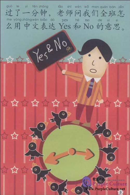 Sample pages of My Little Chinese Story Books (32) Yes and No (with 1 CD) (ISBN:9787301170113)