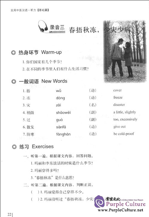 Sample pages of Practical Chinese of Traditional Chinese Medicine: Listening Elementary (with 1 MP3) (ISBN:9787560092317)