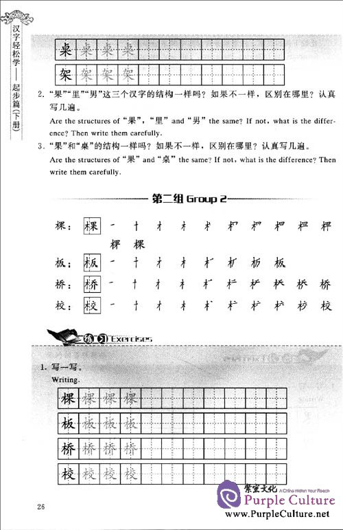 Sample pages of Chinese Characters Easy to Learn: Starter (2) (ISBN:9787303107742)