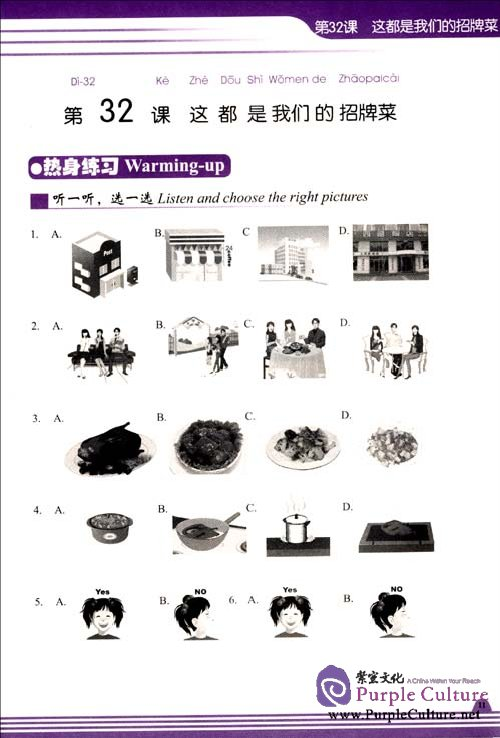 Sample pages of Chinese in 10 Days Advanced Level 4 (ISBN:9787100067218)