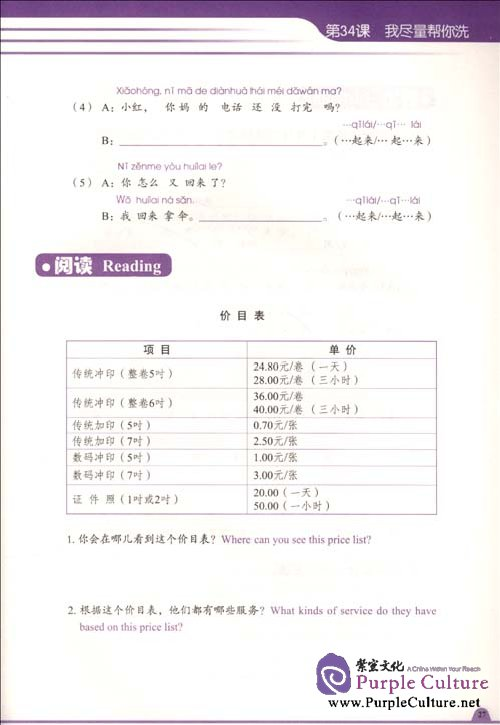 Sample pages of Chinese in 10 Days(Advanced Level, Workbook), with 1 MP3 (ISBN:9787100064866)