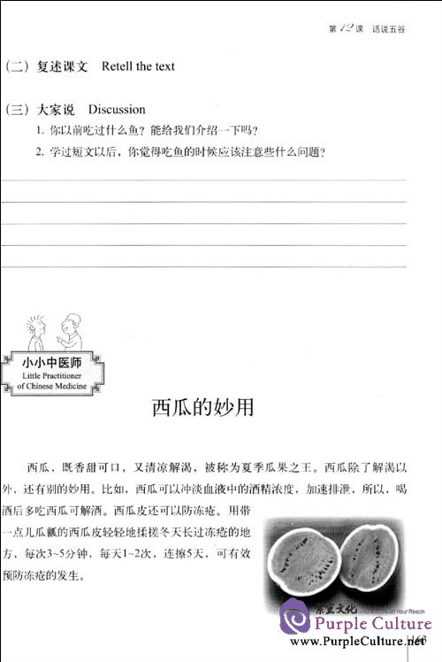 Sample pages of Practical Chinese of Traditional Chinese Medicine: Speaking Elementary (with 1 MP3) (ISBN:9787560092300)