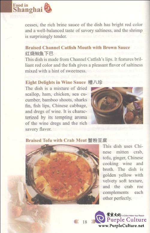 Sample pages of Food in Shanghai (ISBN:9787313063786,7313063784)