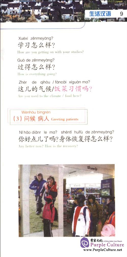 Sample pages of Easy Daily Chinese (ISBN:7511702902,9787511702906)