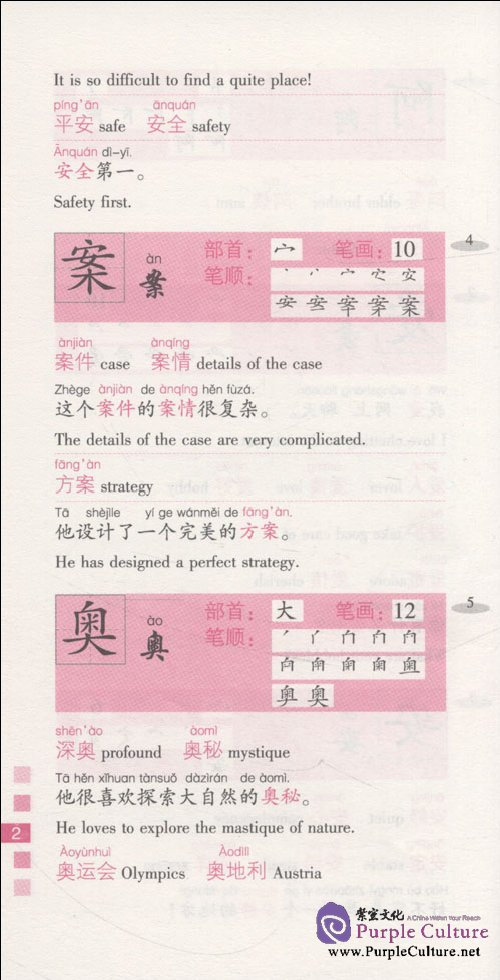 Sample pages of 604 Chinese Characters (ISBN:9787511702913,7511702910)