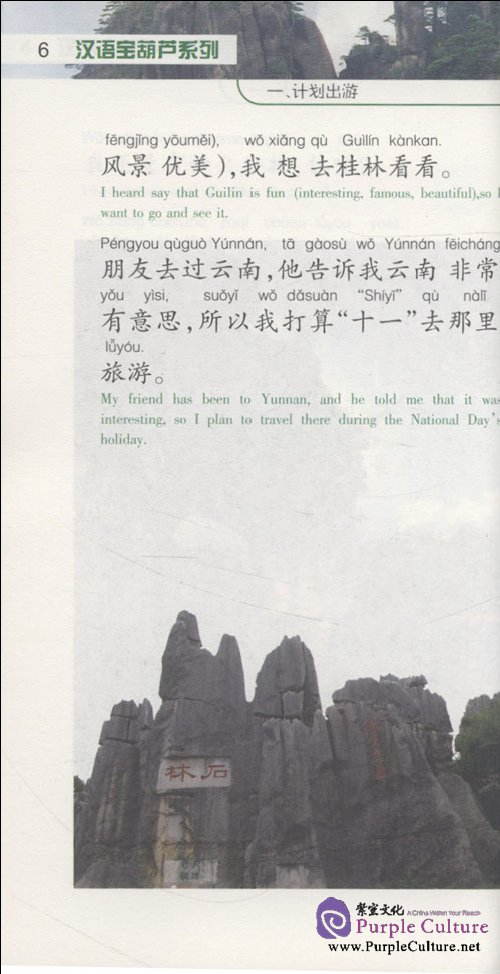 Sample pages of Easy Travel Chinese (ISBN:9787511702920,7511702929)