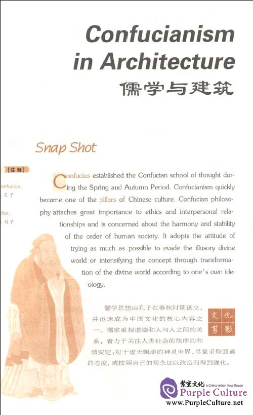Sample pages of Daily Readings of Chinese Culture: Architecutre Culture (ISBN:7561154976,9787561154977)