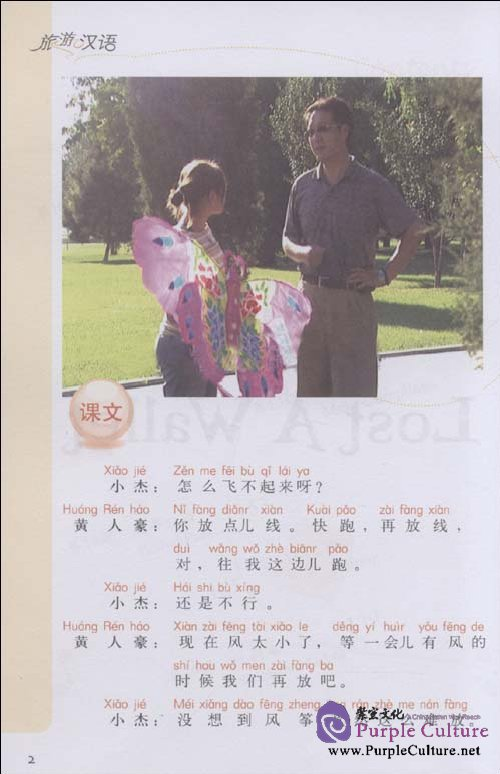 Sample pages of Travel in Chinese (Vol. 3) with DVD (ISBN:7560092950,9787560092959)