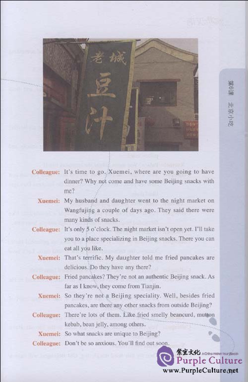 Sample pages of Travel in Chinese (Vol. 2) with DVD (ISBN:7560092969,9787560092966)