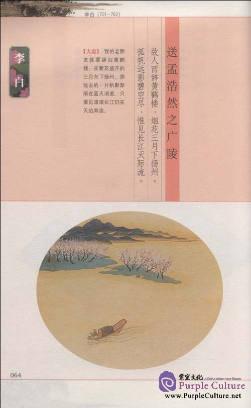 Sample pages of 100 Classic Chinese Poems / Chinese-English Edition with colorful pictures (ISBN:7561773668,9787561773666)