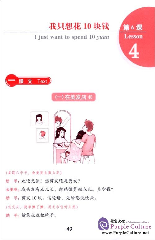 Sample pages of Go for Chinese: Elementary Level Vol 4 (ISBN:7301173229,9787301173220)