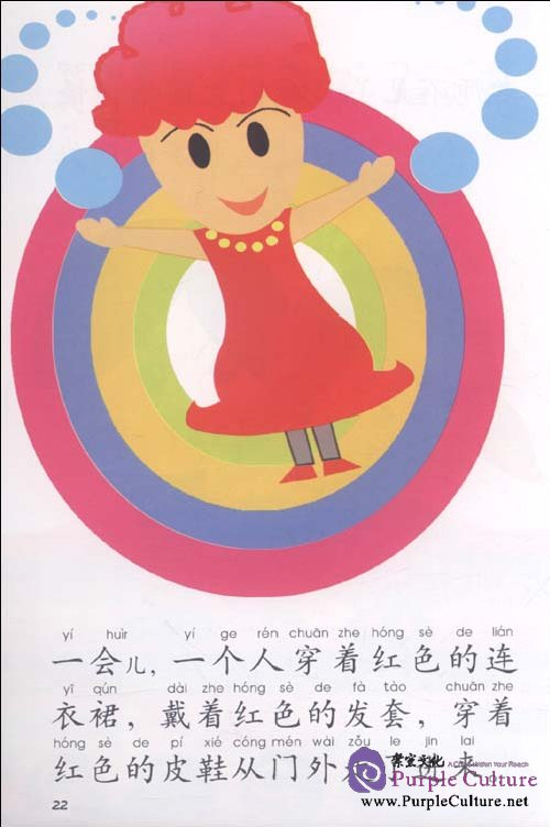 Sample pages of My Little Chinese Story Books: Fashion Show in a Mandarin Lesson vol. 38 (ISBN:9787301170571)