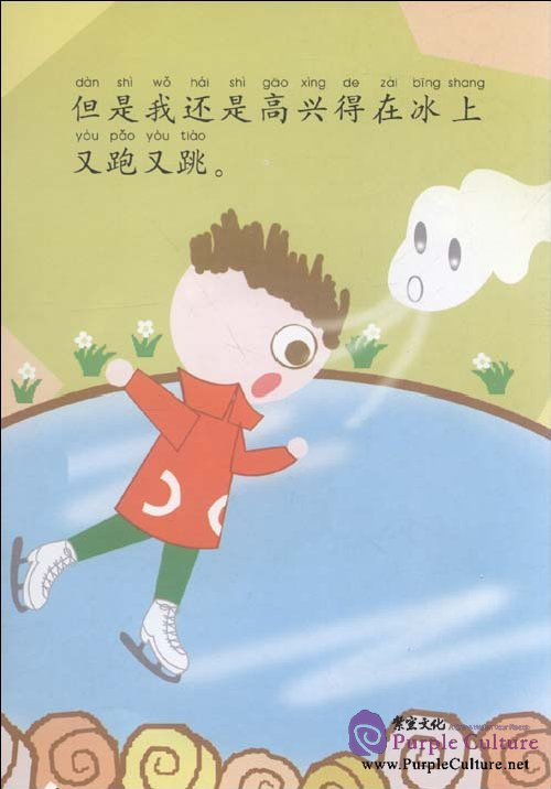 Sample pages of My Little Chinese Story Books: Skate in Beijing v. 39 (ISBN:9787301170564)