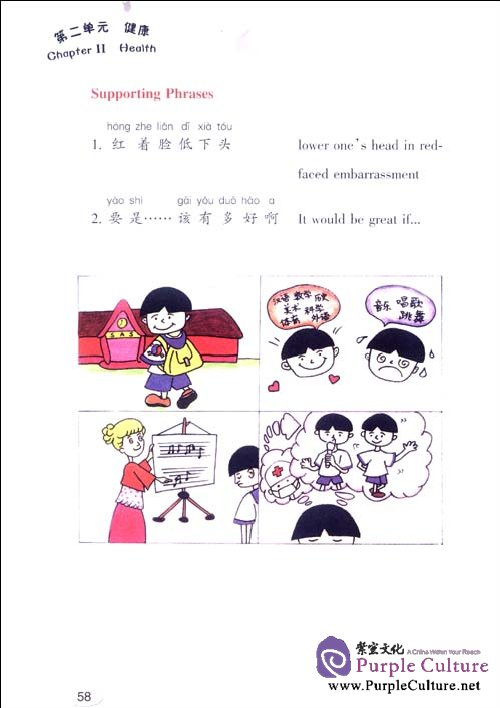 Sample pages of I Love Learning Chinese (Specially Designed for Primary School) Vol 4 (with 1 CD) (ISBN:9787301171233)