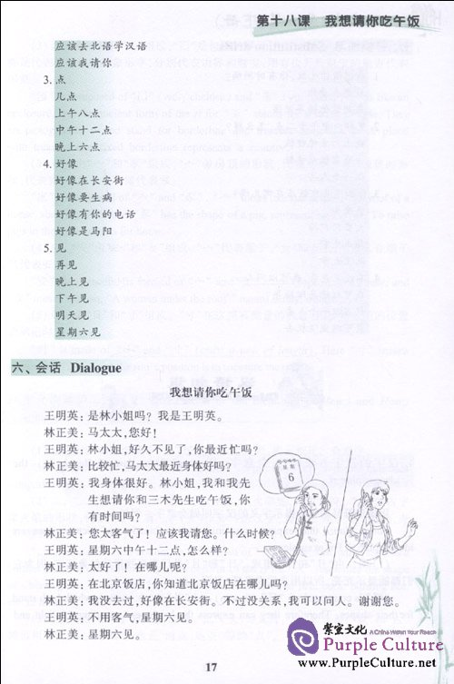 Sample pages of Learn Chinese in 48 hours: A Crash course of Elementary Chinese(Volume 2) (ISBN:7301172400,9787301172407)