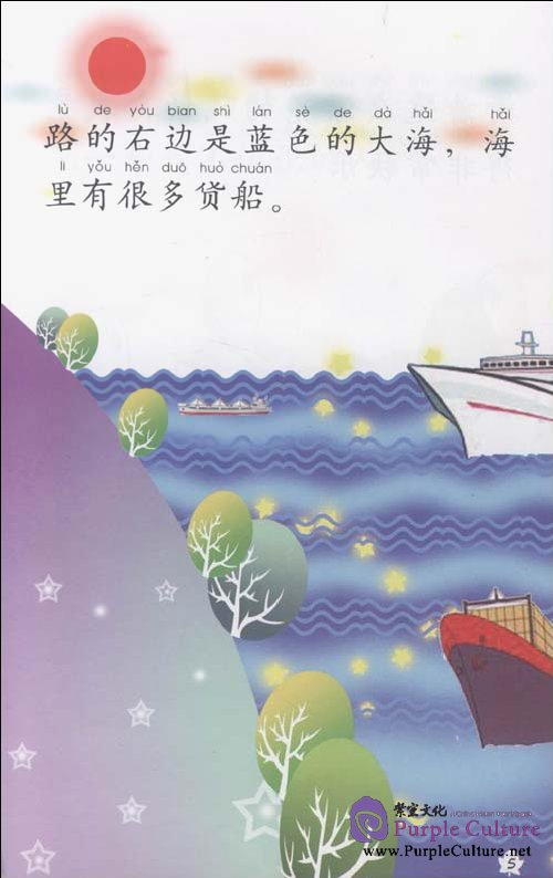 Sample pages of My Little Chinese Story Books (35) Can the Happiness Be Passed on? (with 1 CD) (ISBN:9787301170601)