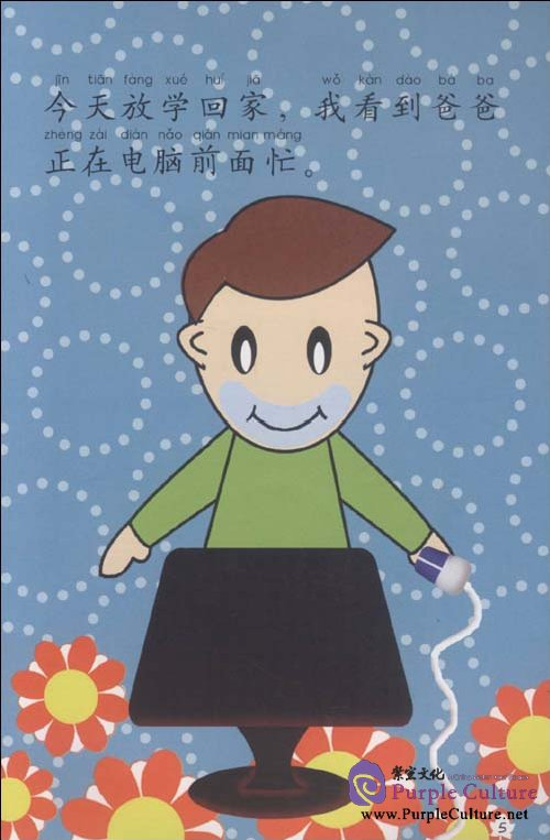 Sample pages of My Little Chinese Story Books (34) Webcam (with 1 CD) (ISBN:9787301170090)