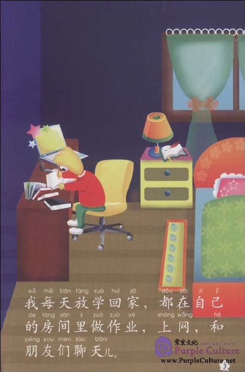 Sample pages of My Little Chinese Story Books (23) Robot (with 1 CD) (ISBN:9787301170632)