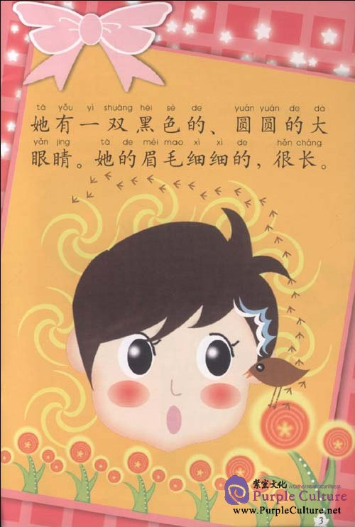 Sample pages of My Little Chinese Story Books (29) Sweet Little Girl Tiantian (with 1 CD) (ISBN:9787301170137)