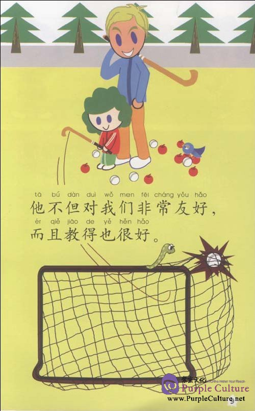 Sample pages of My Little Chinese Story Books (28) The Man Who Easily Got Injured (with 1 CD) (ISBN:9787301170625)