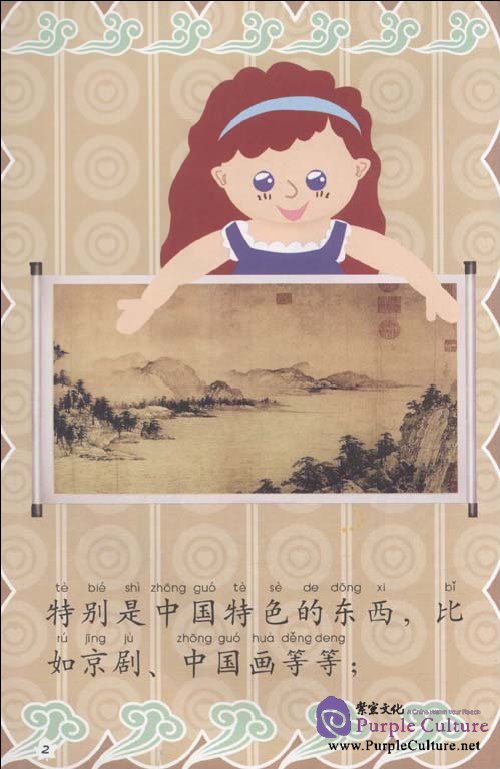 Sample pages of My Little Chinese Story Books (27) Mandarin Gown (with 1 CD) (ISBN:9787301170144)