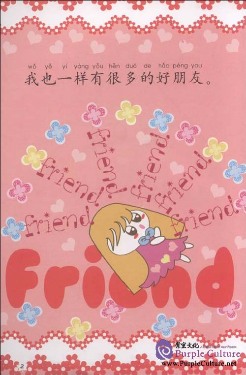 Sample pages of My Little Chinese Story Books (22) My Best Friend (with 1 CD) (ISBN:9787301170182)