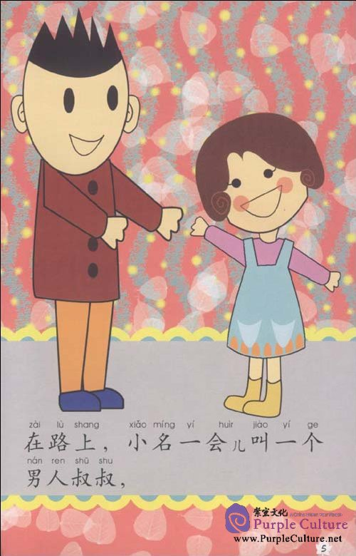 Sample pages of My Little Chinese Story Books (33) Terms of Address in Chinese (with 1 CD) (ISBN:9787301170106)